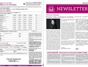 HKAHF_Spring_2016_Newsletter_1