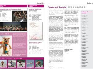 HKAHF_Spring_2016_Newsletter_2