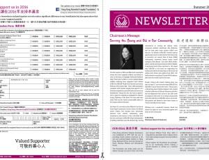 HKAHF_Summer_2016_Newsletter_1