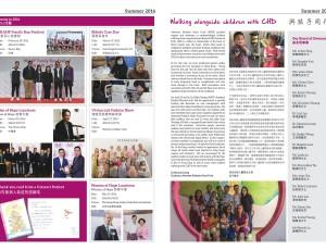 HKAHF_Summer_2016_Newsletter_2