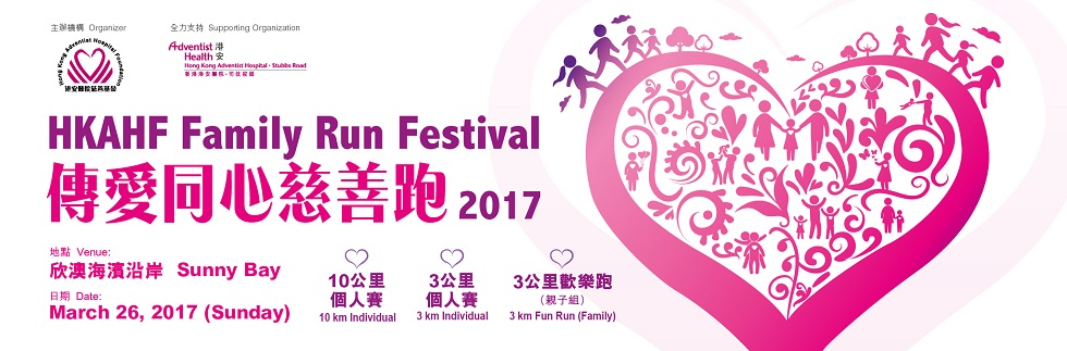 HKAH_Family Run 2017_web banner_980x324-01