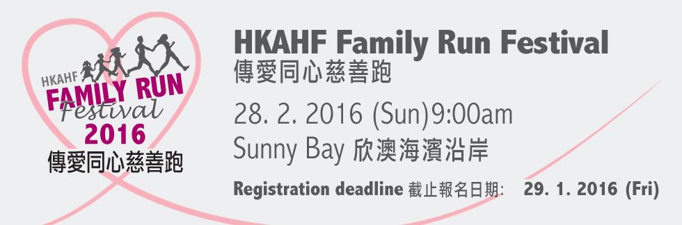 HKAHFFamilyRunFest_Gray_980x324